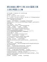 浙江省金麗衢十二校2020屆高三第二次聯考英語試卷.docx
