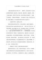 ������涓���骞存��娉�宸ヤ��荤�.pdf