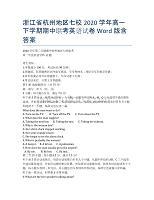 浙江省杭州地區七校2020學年高一下學期期中聯考英語試卷 Word版含答案.docx