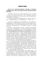 精神病辯護的困境(學術演講文字稿).doc
