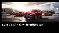 2018-2019年长安马自达数字营销竞标方案