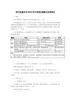 浙江省温州市2019年中考语文真题【含答案】