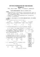 姹�瑗跨������甯�2020灞�楂�涓��板��绗�浜�杞�澶�涔�娴�璇�棰�锛�浜�锛���锛�PDF锛� (1).pdf