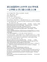 浙江省富陽市場口中學2020學年高一上學期12月質量檢測英語試卷.docx