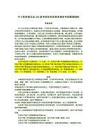 中小型民營企業360度考核體系和表單績效考核管理細則(經典)