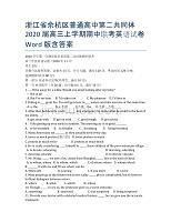 浙江省余杭区普通高中第二共同体2020届高三上学期期中联考英语试卷 Word版含答案.docx