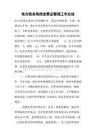 地方稅務局稅收票證管理工作總結[范本]