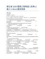 浙江省2020屆高三高考適應性考試 英語1 Word版含答案.docx
