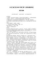 东北三省三校2020年高三第一次联合模拟考试【含答案】