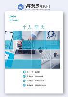 2020年醫護護士職位個人求職簡歷封面