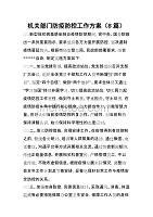 机关部门防疫防控工作方案(8篇)
