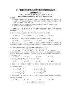 姹�瑗跨������甯�2020灞�楂�涓��板��绗�浜�杞�澶�涔�娴�璇�棰�锛���锛���锛�PDF锛� (1).pdf