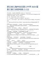 浙江省臨海市白云高級中學2020屆高三第三次段考英語試題.docx