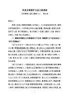 (會議管理)曾潤云在縣省精神文明建設工作會議上的講話