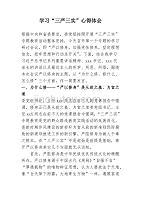 領導干部三嚴三實-嚴以修身發言稿.doc