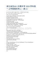 浙江省岱山縣大衢中學2020學年高一上學期期末考試(英語).docx