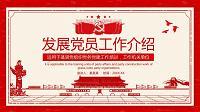 中國共產黨發展黨員工作介紹PPT模板