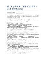 浙江省樂清市第二中學2020屆高三12月月考英語試題.docx