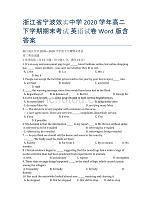 浙江省宁波效实中学2020学年高二下学期期末考试 英语试卷 Word版含答案.docx