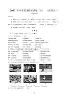 2020年中考英语模拟试题六(附答案).pdf