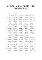"""國企黨委書記在中央企業共青團""""五四""""表彰大會上的講話"""