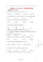 安徽省臨泉縣2012-2013學年高一上學期期中測試數學試題(缺答案)新人教A版.doc