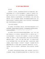 九年級語文下冊 第七單元 第29課 答司馬諫議書 教學說明素材 語文版