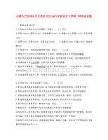 內蒙古巴彥淖爾市五原縣2020屆九年級語文下學期一模考試試題(無答案)