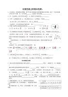 數學:比例的意義和基本性質習題