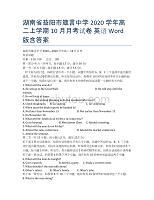湖南省益陽市箴言中學2020學年高二上學期10月月考試卷 英語 Word版含答案.docx