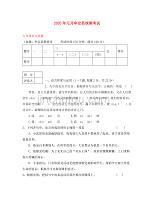 云南省牟定縣2020年九年級語文統測考試試題人教版