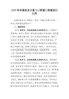 2019年市直機關工委書記抓基層黨建述職報告