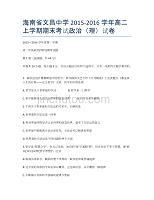海南省文昌中學2020-學年高二上學期期末考試政治(理)試卷.docx