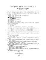 廣東省華師附中2007年高考數學復習建議 新課標 人教版.doc