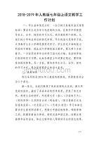 2018-2019年人教版七年級上語文教學工作計劃_1