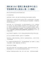 湖北省屆高三重點高中聯合協作體期中考試政治試卷(掃描版).docx