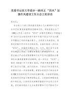 """黨委書記在大學進步一路糾正""""四風""""加強作風建設工作大會上的講話"""