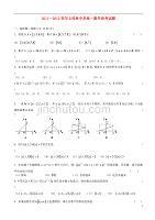 廣西桂林中學11-12學年高一數學上學期段考試卷舊人教版.doc