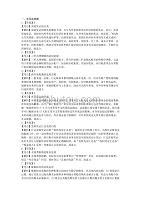 答案2013年模擬試題(四).doc