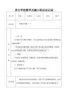 蘇白學校數學興趣小組活動記錄.doc