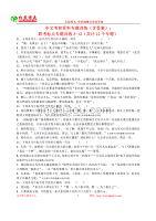 港澳臺全國聯招試卷-中文專題含答案-標點3-12北京博飛.doc