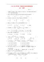 廣東省深圳市2011-2012學年高一數學上學期期末考試試題(無答案)新人教A版.doc