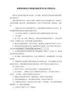 新技術學院城建系2011屆本科畢業實習手冊520本.doc