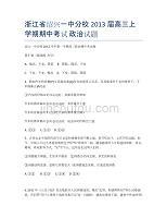 浙江省紹興一中分校2020屆高三上學期期中考試 政治試題.docx