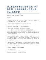 浙江省溫州市十校聯合體2020-學年高一上學期期中考試政治試卷 Word版含答案.docx