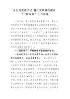 """分公司黨委書記履行黨風廉政建設""""一崗雙責""""工作匯報"""