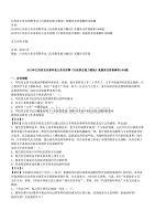 江西省公务员招聘考试《行政职业能力测试》真题库及答案解析2000题