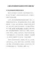 三篇抗擊防控新型肺炎疫情黨員思想匯報稿匯編