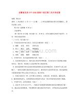 安徽省安庆十中2020届高三语文第二次月考试卷 新课标 人教版