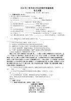 2018年年三明市初中毕业班教学质量检测语文试题(答案与评分参考)word版A4